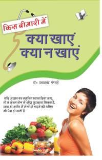 Kis Bimari Mein Kya Khaye Aur Kya Na Khaye 1 Edition