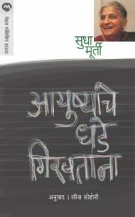 Aayushyache Dhade Girvtana