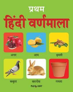 My First Padded Books - Hindi varnmala