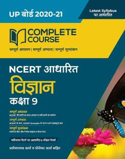 Complete Course Vigyan class 9 (Ncert Based)
