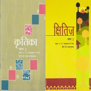 The DiscountPlus Combo Offer NCERT Textbook In Hindi For Class 10 (A) ( Kritika Bhag - 2 And Kshitij Bhag 2