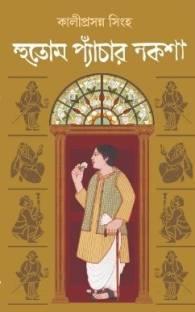 Hutom Pachar Naksha