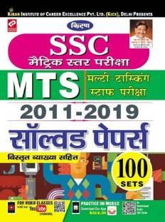 Kiran SSC Matric Level Exam MTS 2011 2019 Solved Papers Sets 100 (Hindi Medium)