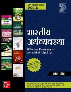 Bhartiya Arthvyavastha   12th Edition