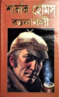 Sherlock Holmes Rachanabali