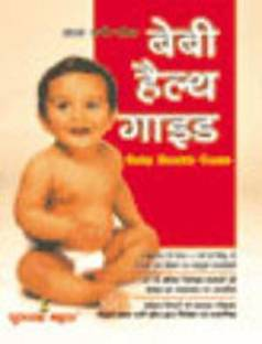 Baby Health Guide