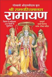 श्री रामचरितमानस (गोस्वामी तुलसीदासजी कृत, आठों काण्ड सहित, 1200 पृष्ठों में) Shri Ramcharitmanas (Goswami Tulsidasji Krit-Aathon Kand Sahit, 1200 Prishtaon Mein) रामायण (हार्ड बाउंड, स्पेशल साइज, 8 पेज रंगीन व 200 ब्लैक एण्ड व्हाइट चित्रें सहित) Ramayan (Hardbound, Special Size, 8 Page Rangeen Ve 200 Black And White Chitron Sahit) (Hindi Edition)   Dharam-Dharshan Ki Vashisht Pustake