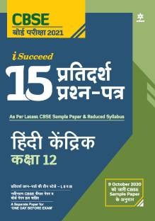 Cbse New Pattern 15 Sample Paper Hindi Kendrik Class 12 for 2021 Exam with Reduced Syllabus
