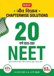 20 Years Neet Aipmt Chapterwise Solutions Biology