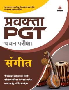 Up Pgt Sangeet 2021
