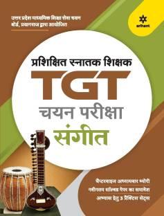 UP TGT Sangeet 2021