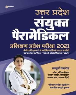 Uttar Pradesh Sanyukat Peramedical Prashikshan Pravesh Pariksha 2021