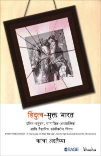 Post-Hindu India - Dalit-Bahujan, Samajik- Adhyatmik Ani Vaigyanik Krantevarel Chintan (Marathi)
