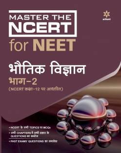 Master the Ncert for Neet Bhotik Vigyan Part - 2 2020