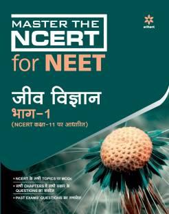 Master the Ncert for Neet Jeev Vigyan Part - 1 2020