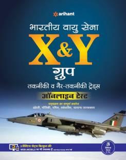 Indian Air Force X & Y Group Takniki Avum Gair-Takniki