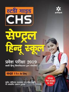 Study Guide Central Hindu School Entrance Exam 2019 for Class 11