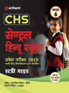 Chs Central Hindu School Pravesh Pariksha 2019 Study Guide Kaksha 6th Ke Liye