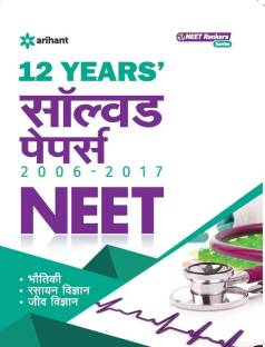 12 Years' Solved Papers Cbse Aipmt & Neet
