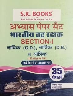 Bhartiya Tatrakshak ( Indian Coast Guard ) Section-1 Navik ( GD ) , Navik ( DB ) , Yantrika Practice Papers Sets
