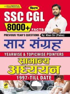 Kiran SSC CGL 8000+ Facts Previous Years Question Saar Sangrah Yearwise And Topicwise Pointers General Awareness 1999 Till Date (Hindi Medium) (3273)