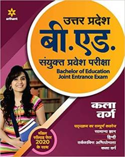UP B.ed JEE Kala Varg Guide For 2021 Exam Paperback