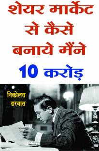 Share Market Se Kaise Banaye Mene 10 Crore