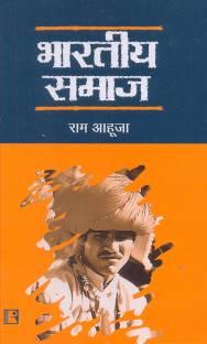 Bharatiya Samaj