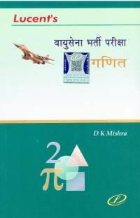 Lucents Vayusena Bharti Parikisha Ganit