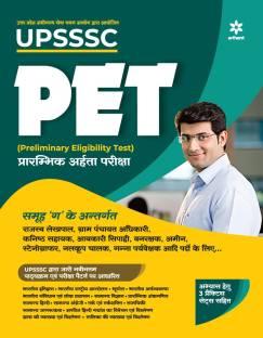 Upsssc Pet Preliminary Exam Guide 2021