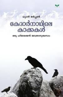 Kedarnathile Kakkakal