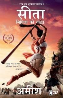 Sita - Mithila Ki Yoddha