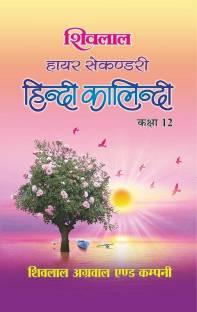 Shivlal Higher Secondary Hindi Kalindi Class 12