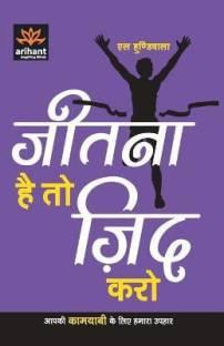 Jeetna Hai to Jid Karo - Jeetna hain to jid karo Second edition Edition