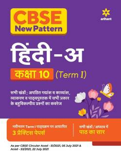 Cbse New Pattern Hindi a Class 10 for 2021-22 Exam (MCQS Based Book for Term 1)
