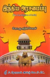 Samakala Indhiya Varalaru (History Of Contemporary India