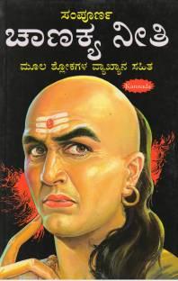 Srimad Bhagavad Gita As It Is : Kannada (New Edition): Buy Srimad