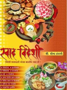 Shobha indani books store online buy shobha indani books online at swad videshi forumfinder Gallery