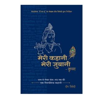 Meri Kahaani Meri Zubaani - Krishna price comparison at Flipkart, Amazon, Crossword, Uread, Bookadda, Landmark, Homeshop18