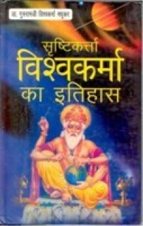 ??????????? ?????????? ?? ?????? (Srishtikarta Vishvakarma Ka Itihas price comparison at Flipkart, Amazon, Crossword, Uread, Bookadda, Landmark, Homeshop18
