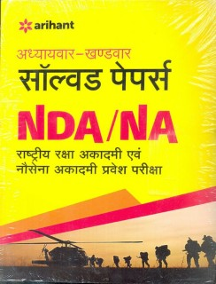 Adhyaywar - Khandwar Solved Papers NDA / NA price comparison at Flipkart, Amazon, Crossword, Uread, Bookadda, Landmark, Homeshop18