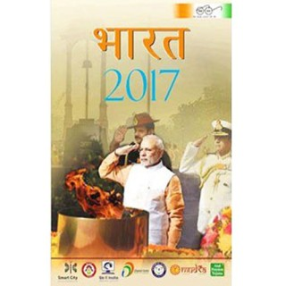 Bharat 2017 : Reference Annual price comparison at Flipkart, Amazon, Crossword, Uread, Bookadda, Landmark, Homeshop18
