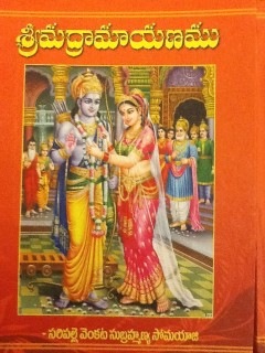 Shreemad Raamayanamu (Vol. I&Ii) (Telugu Vachanamu) price comparison at Flipkart, Amazon, Crossword, Uread, Bookadda, Landmark, Homeshop18