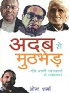 Adab Se Muthbhed 1st  Edition price comparison at Flipkart, Amazon, Crossword, Uread, Bookadda, Landmark, Homeshop18