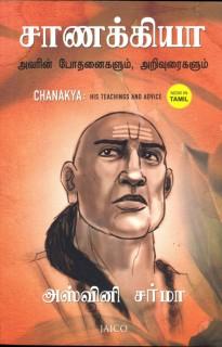 Chanakya price comparison at Flipkart, Amazon, Crossword, Uread, Bookadda, Landmark, Homeshop18