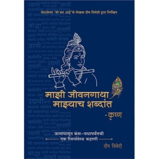Majhi Jeevangatha Majhyach Shabdat - Krishna (Marathi) price comparison at Flipkart, Amazon, Crossword, Uread, Bookadda, Landmark, Homeshop18