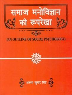 Samaj Manovigyan Ki Rooprekha : An Outline Of Social Psychology PB 9th  Edition price comparison at Flipkart, Amazon, Crossword, Uread, Bookadda, Landmark, Homeshop18