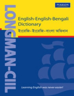 Longman-CIIL English-English-Bangla Dictionary price comparison at Flipkart, Amazon, Crossword, Uread, Bookadda, Landmark, Homeshop18