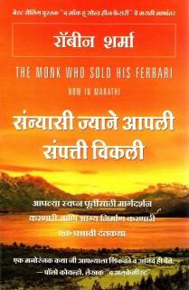 The Monk Who Sold His Ferrari ( Marathi ) price comparison at Flipkart, Amazon, Crossword, Uread, Bookadda, Landmark, Homeshop18