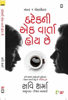 Everyone has a Story (Gujarati) price comparison at Flipkart, Amazon, Crossword, Uread, Bookadda, Landmark, Homeshop18